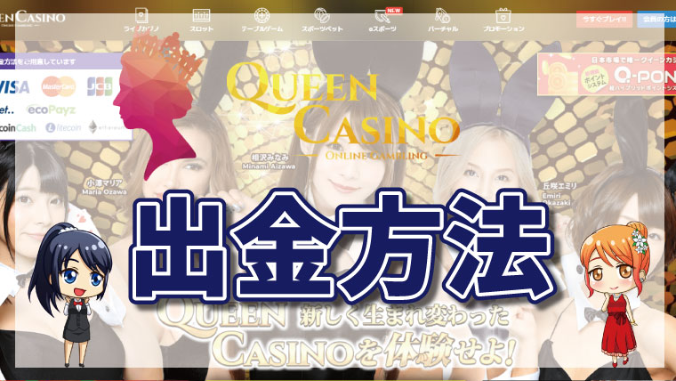 """<span class=""""title"""">クイーンカジノの出金方法について</span>"""