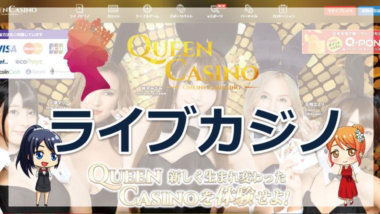 """<span class=""""title"""">クイーンカジノのライブカジノについて</span>"""
