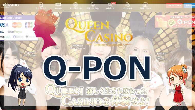 """<span class=""""title"""">クイーンカジノのQ-PONについて</span>"""