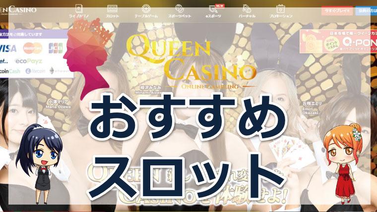 """<span class=""""title"""">クイーンカジノでプレイ可能なおすすめスロット</span>"""
